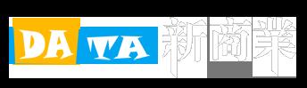 DaTa新商业(新商号)