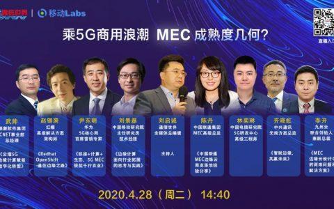 """5G""""加速跑""""第三弹 - 乘5G商用浪潮,MEC成熟度几何?"""