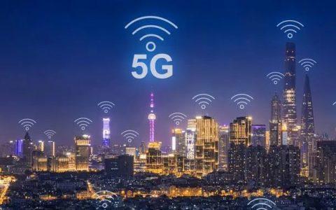 5G独立组网今年年内正式商用