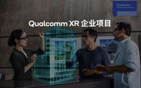 """高通发布""""Qualcomm XR""""企业项目,注重推进AR/VR行业普及"""