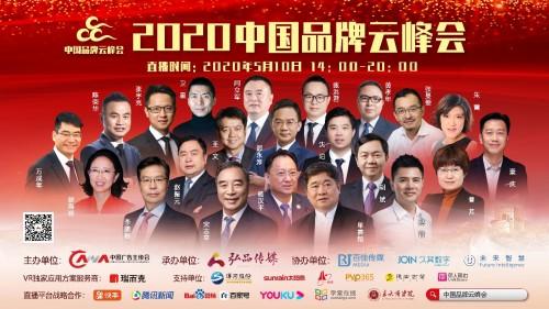 """月10日,中国品牌邀您""""云端""""共舞"""""""