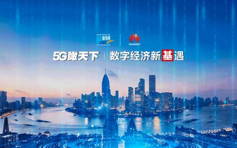 "520,《5G瞰天下》特别策划:数字经济新""基""遇"