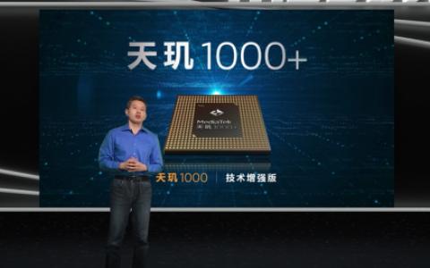 5G性能领跑全球 iQOO首发联发科天玑1000+
