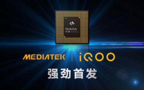 5G前锋天玑1000Plus出道即巅峰,iQOO强劲首发