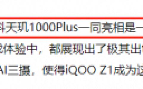 天玑1000Plus + iQOO Z1 成5G手机最香产品