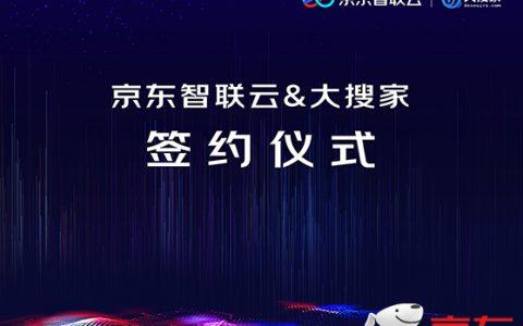 """提速""""新基建""""大搜家与京东智联云开启战略合作"""
