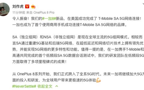 领跑5G时代,一加成功连接T-Mobile SA 5G网络