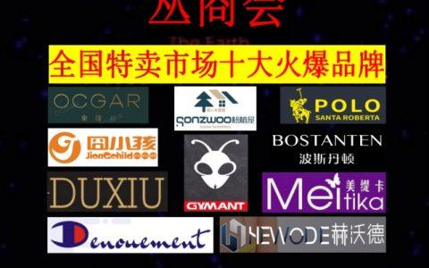 丛商会携手全国特卖市场十大品牌寻求合作伙伴