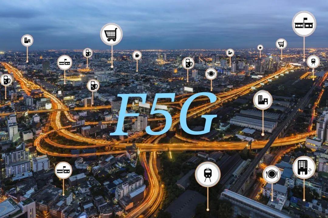 发力F5G新基建,加速光纤宽带网络发展