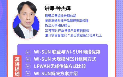 【线上直播】为广域大规模物联网而生,详解Wi-SUN在实际应用中的组网方式