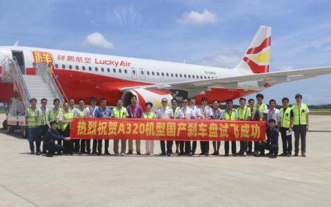北摩高科携手空客A320飞机国产碳刹车盘系统装机在博鳌机场试飞成功