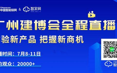 中国智能锁网带您足不出户逛建博会——体验新产品、把握新商机