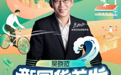 奥普家居等品牌汇聚直播间,吴晓波要帮新中产筛出品质新国货