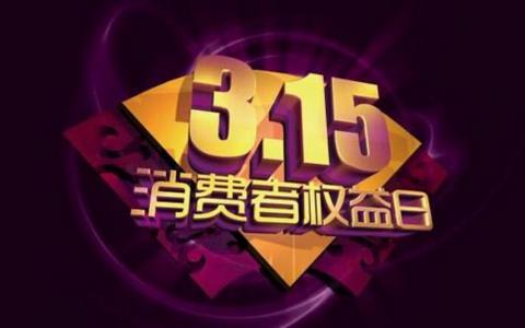 """""""315晚会""""三十而立,何时""""不惑""""?"""