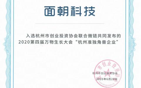 准独角兽!面朝科技入选《2020杭州准独角兽企业榜单》