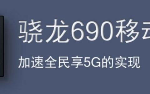 高通骁龙690 5G移动平台,性能提升、亮点多多|高通5G