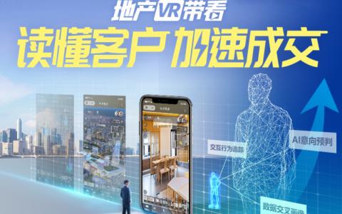 明源云客-地产VR带看:大数据驱动VR智能进化