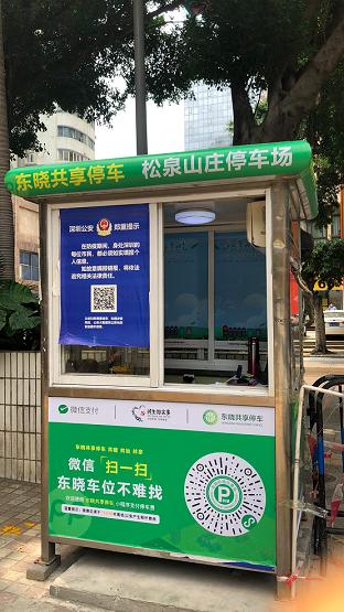 深圳东晓携手PP停车,全国首个互联网共享停车平台问世
