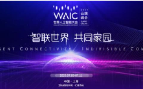 聚焦世界人工智能大会 | 程昊天:AI向善,解决产业痛点最关键