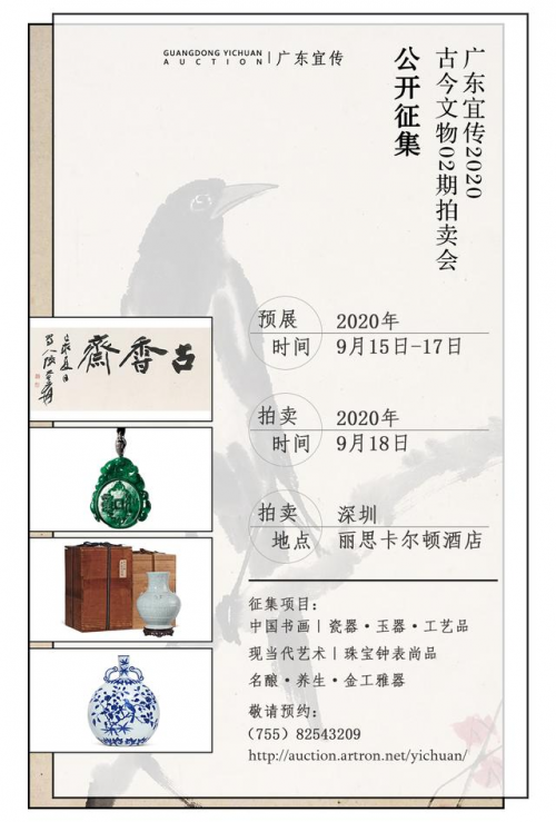 广东宜传拍卖公司 | 7月11日秋季拍卖征集鉴宝恭候大驾