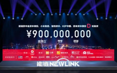 """国内数字化能源服务商能链宣布完成D轮9亿元融资 战略发布""""能链云""""业务"""
