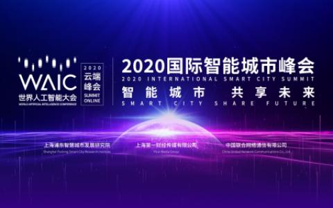 """""""智能城市 共享未来""""2020世界人工智能大会·国际智能城市峰会隆重举办!"""