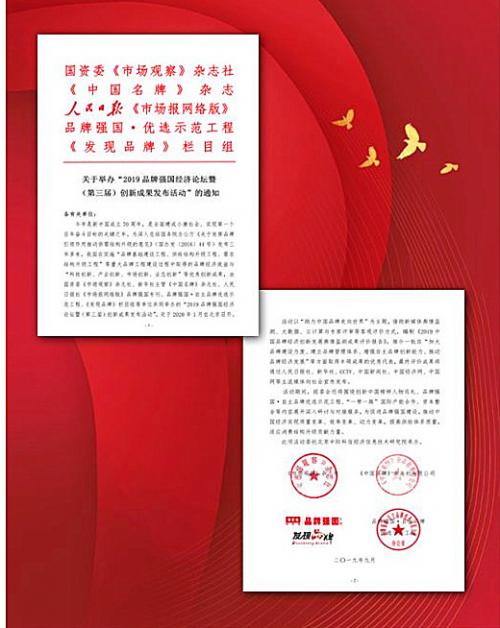 助力中国品牌走向世界 名义初品对话品牌强国战略