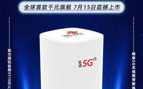 5G技术普及时代开启!联通自主定制5G CPE上市!