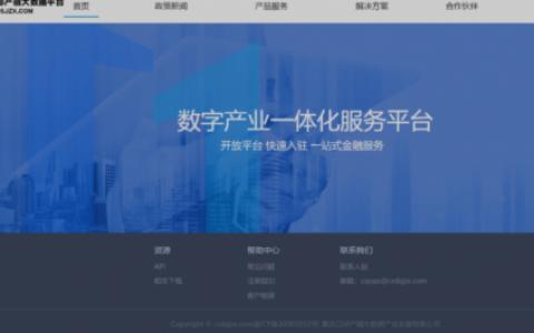 小米金服承建重庆口岸产融大数据服务平台