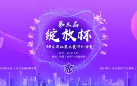 """倒计时8天,第三届""""绽放杯""""5G应用征集大赛浙江分赛火热报名中"""