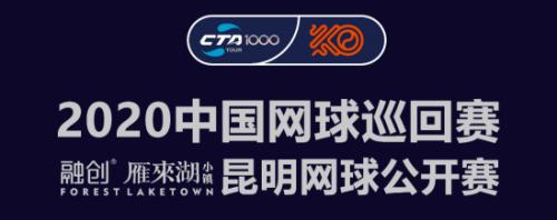在安宁,见证中国网球新起点