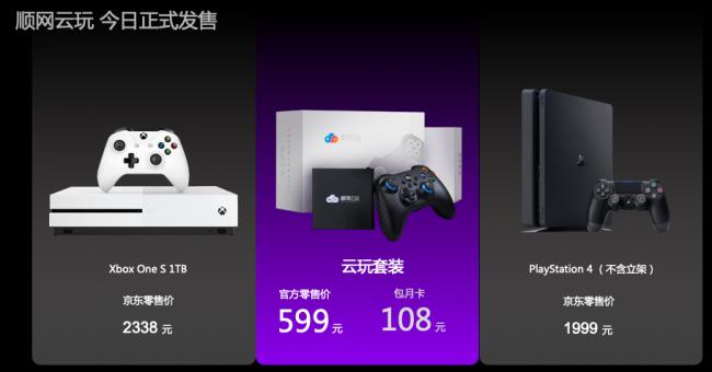 顺网科技徐钧:打造全国首张雾计算架构算力网络 提供可靠云游戏服务