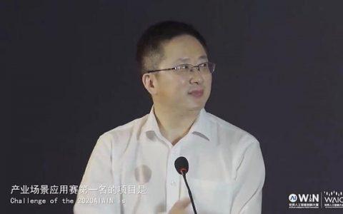 深兰科技斩获世界人工智能创新大赛AIWIN第一名