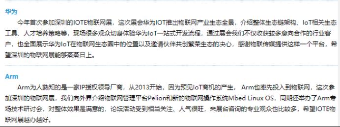 """月深圳国际物联网展准时开展,吹响万物互联的集结号,带你读懂当下IoT的供需对接"""""""