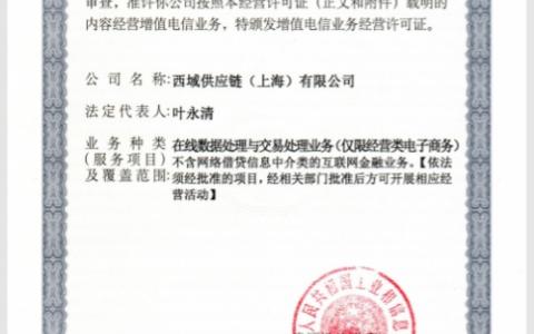 上海西域获批EDI等重要业务资质证书