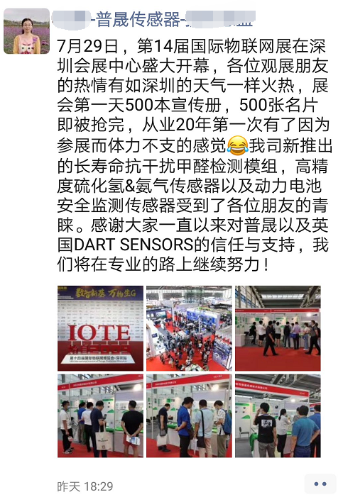 疫情之下,万众期待的IOTE2020深圳国际物联网展居然办成这样……