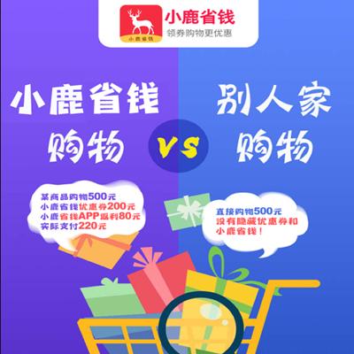 小鹿省钱APP再传喜报:新增50万用户