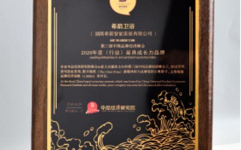 """希箭卫浴被评为""""最具成长力品牌"""",智能卫浴迎来市场蓝海"""