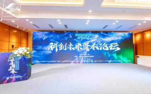 """科技创新如何托举湖湘未来?岳麓峰会夯实""""长沙厚度"""""""
