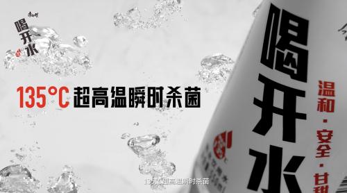 乘风破浪的康师傅喝开水:这支广告片有点飒