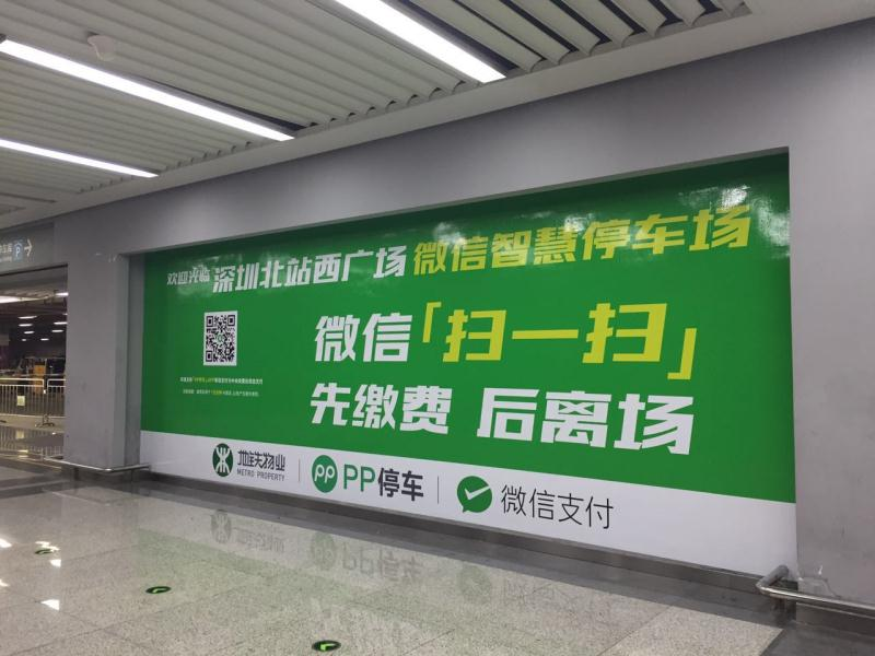 腾讯2亿元战略投资PP停车!巨头入场,中国停车行业的版图就此改变?