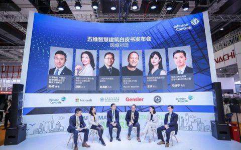 江森自控进博会首发《五维智慧建筑白皮书》加速中国建筑智慧升级