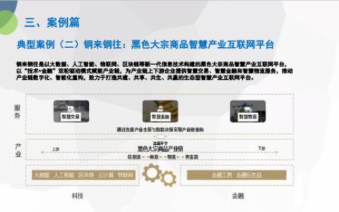 钢来钢往入选《2020年(上)中国产业互联网市场数据监测报告》优秀案例