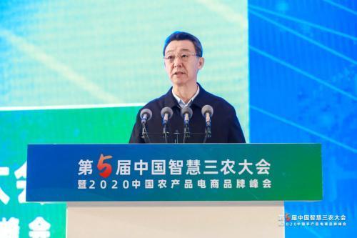 第五届中国智慧三农大会 暨2020中国农产品电商品牌峰会 在南京成功举办