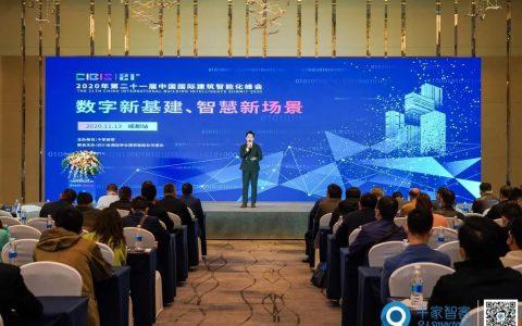 聚焦智慧新场景——第21届中国国际建筑智能化峰会成都站成功举办!