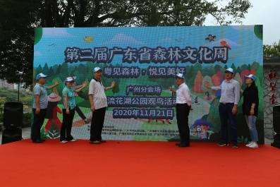 第二届广东省森林文化周广州分会场 流花湖公园观鸟活动盛大开启