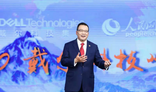 """""""以科技之名,致敬攀登者"""" 2020戴尔科技峰会在京举行"""