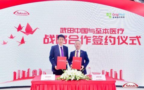 武田中国与至本医疗宣布合作,加速肿瘤新药研发及商业化进程