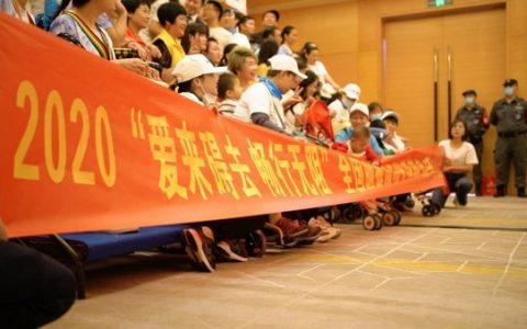 第二届全国脑瘫网络无障碍倡导活动在深圳启动