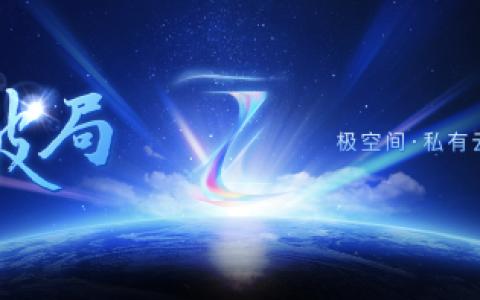 私有云行业破局者极空间家庭私有云Z4/Z2正式发布